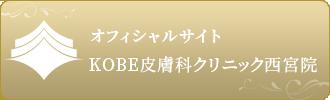 西宮SHUHEI美容クリニック