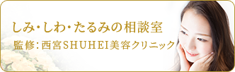 西宮SHUHEI美容_しみ・しわ・たるみ